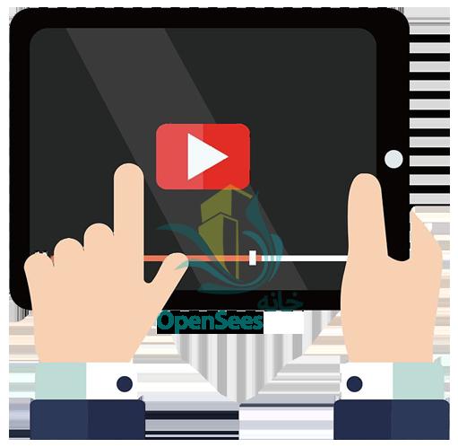 آموزش ویدیویی OpenSees